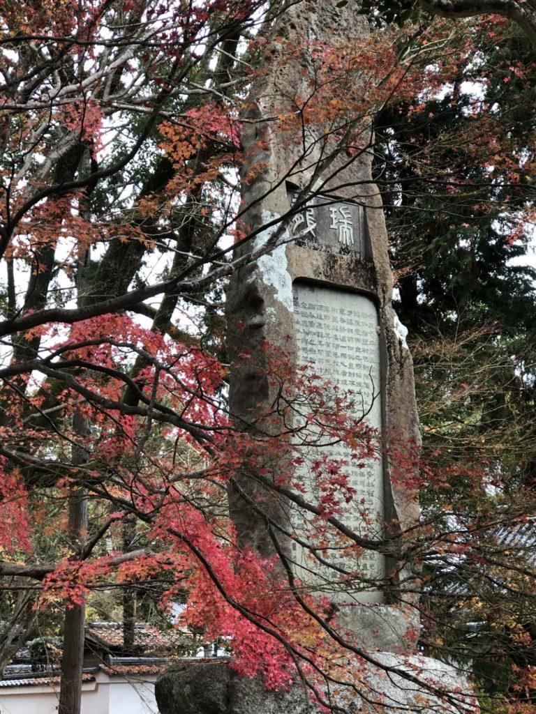 南禅寺 石碑と紅葉